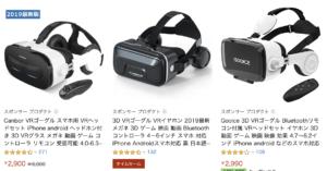 VR機器を買う