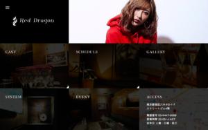 佐山愛勤務ホームページ