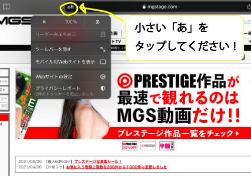 MGS動画ipadで観れる