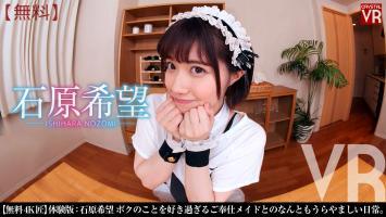 VREX158-IshiharaNozomi-Takumi