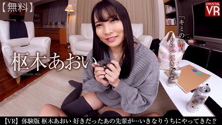 VREX166-KururugiAoi-Takumi