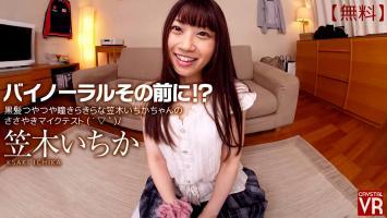 VREX168-KasagiIchika-Takumi